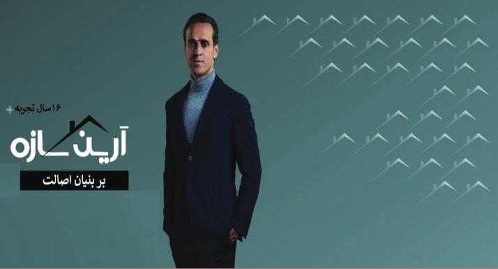 آرین سازه علی کریمی