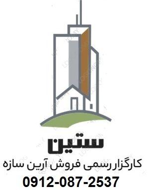 کارگزار رسمی پیش فروش پروژه برج ستین چیتگر آرین سازه